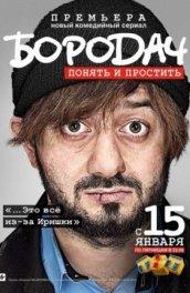 Постер сериала Бородач
