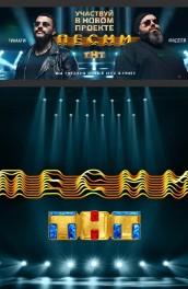Постер сериала Песни