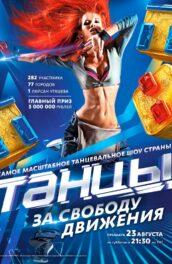 Постер сериала Танцы